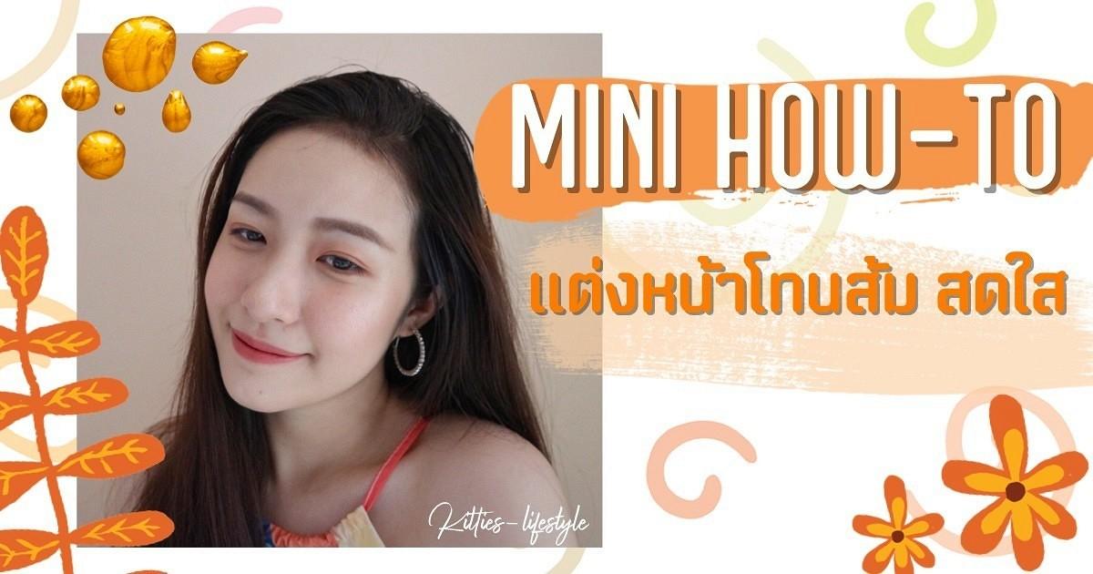 🧡 Mini How-to แต่งหน้าโทนส้ม สดใส 🧡