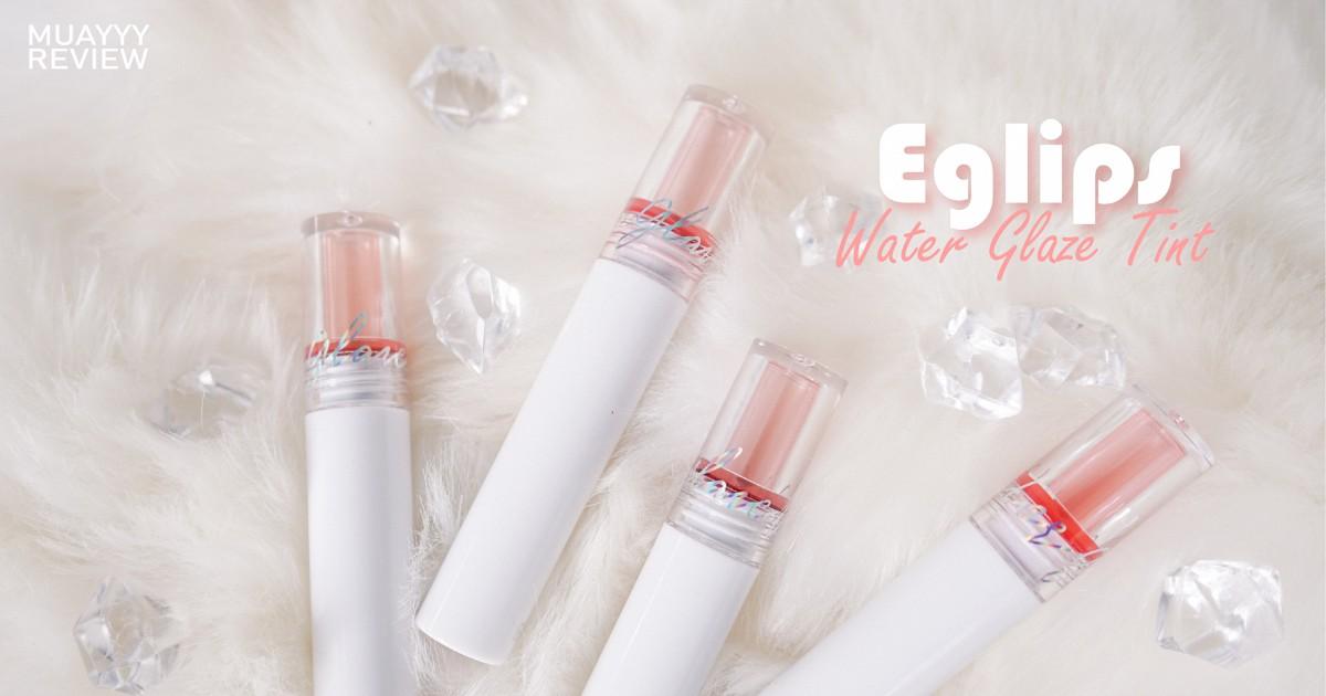 [ รีวิว + Swatch ] สวยฉ่ำตาแตก✨ Eglips Water Glaze Tint ทินต์ที่ติดโคตรทน