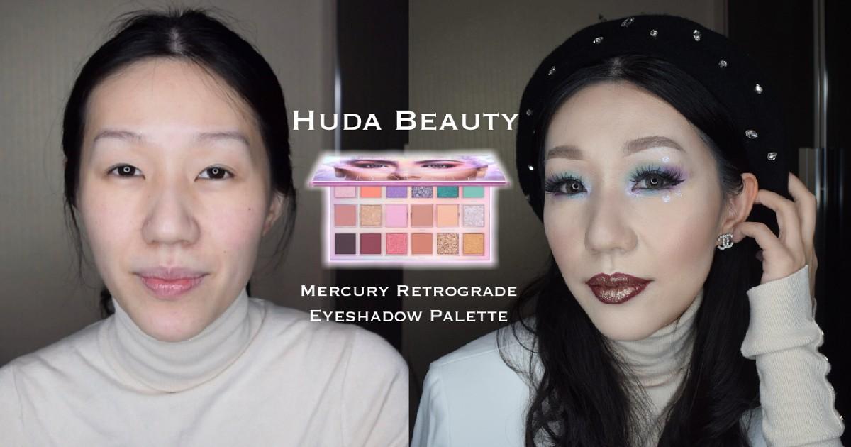 แต่งหน้าสายฝอ แต่งสีตาเจ็บๆด้วย Huda Beauty Mercury Retrograde Eyeshadow Palette