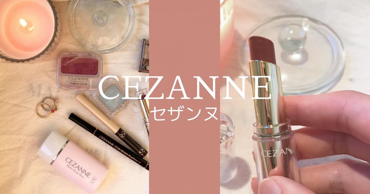 รื้อโต๊ะ รีวิว Cezanne เครื่องสำอางใช้ดีราคาถูกจากญี่ปุ่น