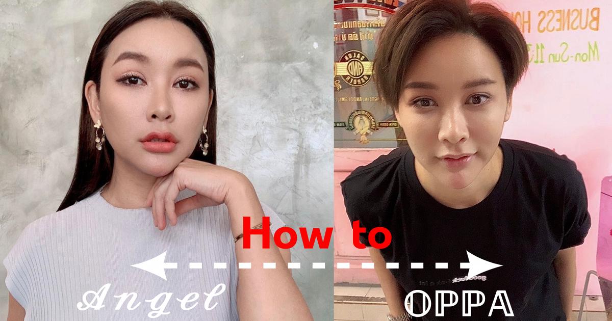 How To เปลี่ยน Angel เป็น OPPA