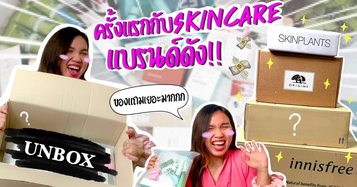 แกะกล่อง สกินแคร์ 2020  (Origin พีคมากแม่😱) skincare ที่แจนเลือกซื้อ | JAN MOKU