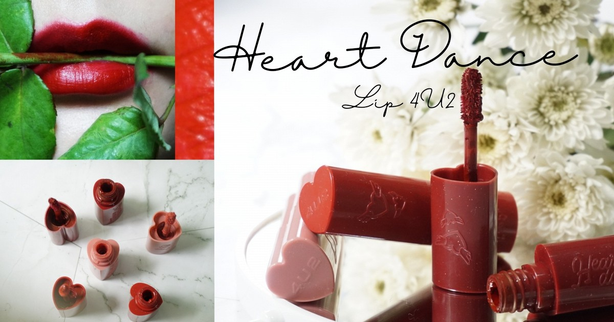 Review│4U2 Heart Dance Lip