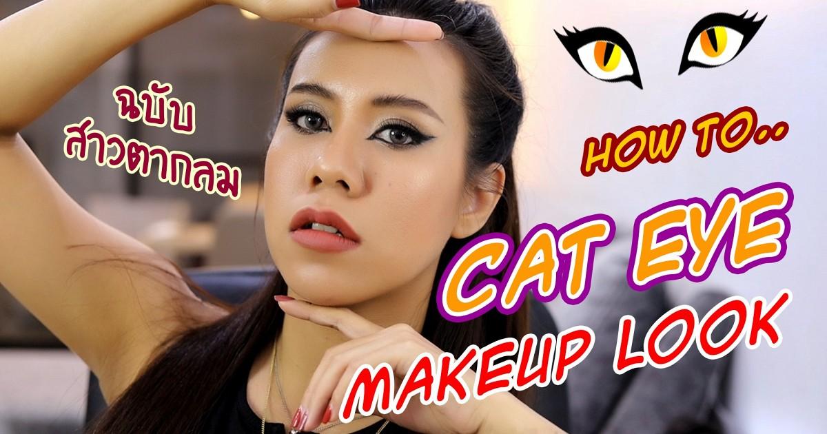 สาวตากลมก็เฉี่ยวได้ กับ Cat Eyes Makeup Look (Clip How to)