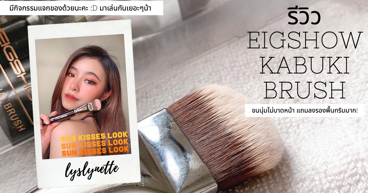 Sun kissed look งานผิวเนียนกริ้บ : รีวิว แปรงลงรองพื้น Kabuki brush EIGSHOW (มีแจกของ!)