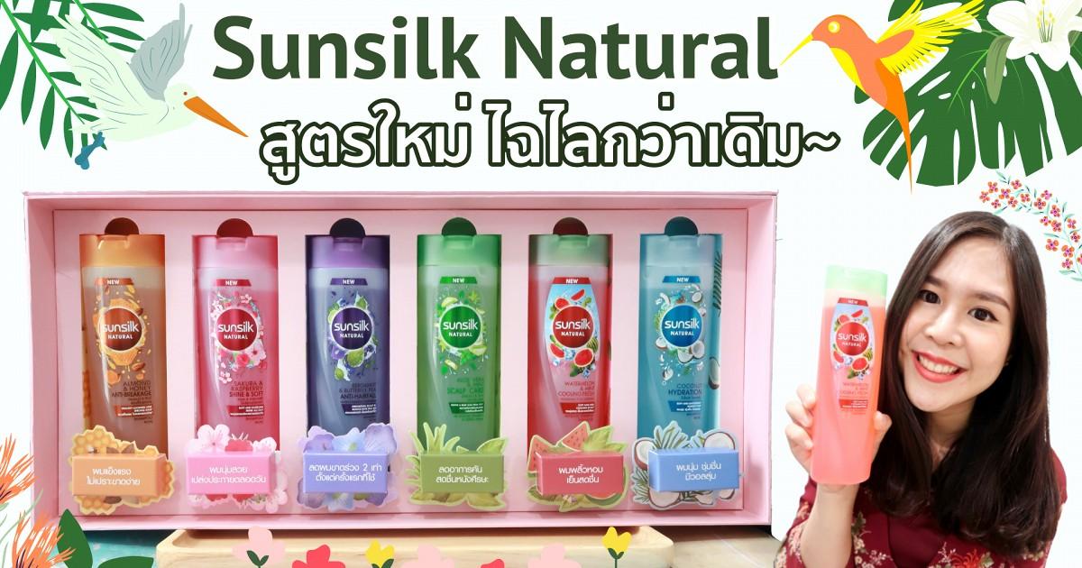 Sunsilk Natural สูตรใหม่ ไฉไลกว่าเดิม~ 🍃
