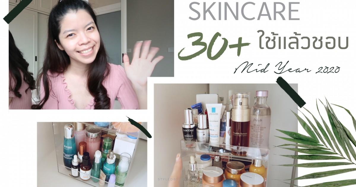 สกินแคร์ใช้แล้วชอบครึ่งปี2020 วัย30+ ผิวผสม เป็นสิว-แพ้ง่าย Mid Year FAVOURITE Skincare | KoiOnusa