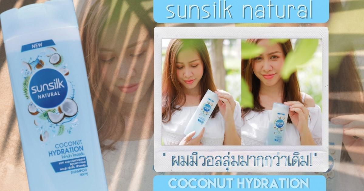 ผมมีวอลลุ่มขึ้นมากกว่าเดิม! จาก Sunsilk Natural สูตร Coconut Hydration