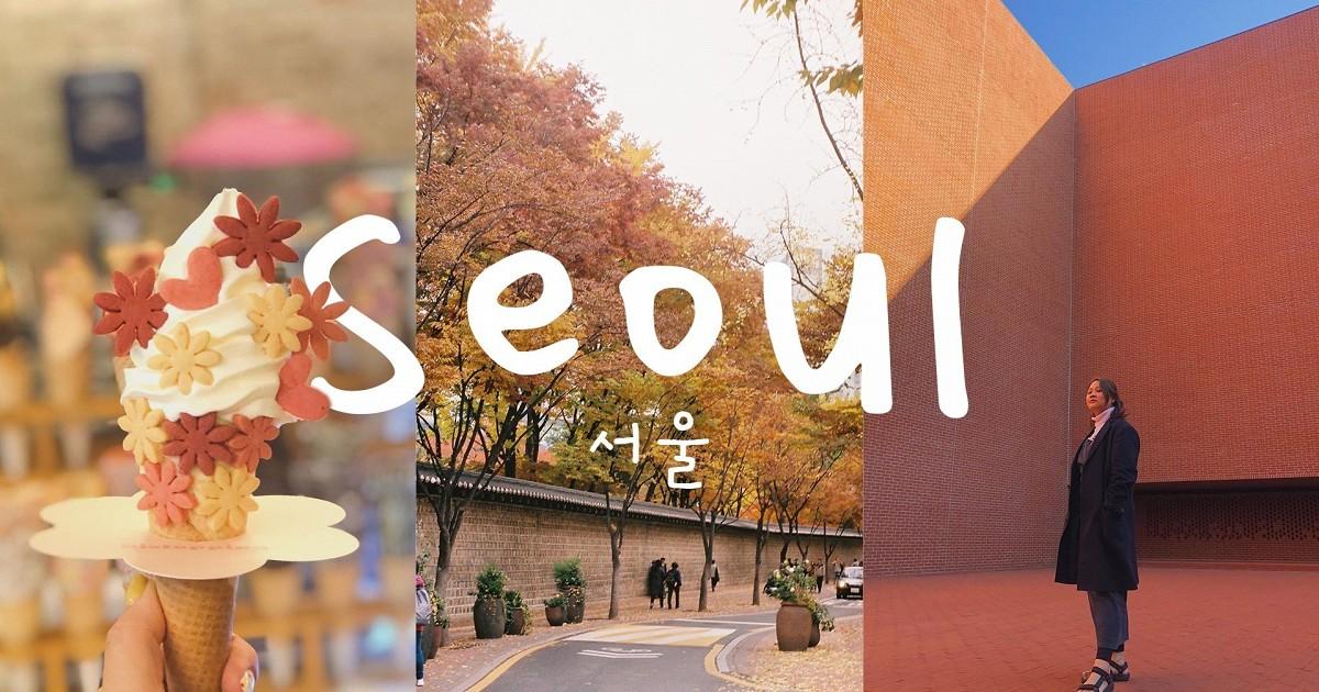 Vlog #21: โซโล่ใน Seoul เสพย์งานศิลป์ กินไม่หยุด และ คาเฟ่ฮอปที่บาริสต้างานดีมว๊ากกก!