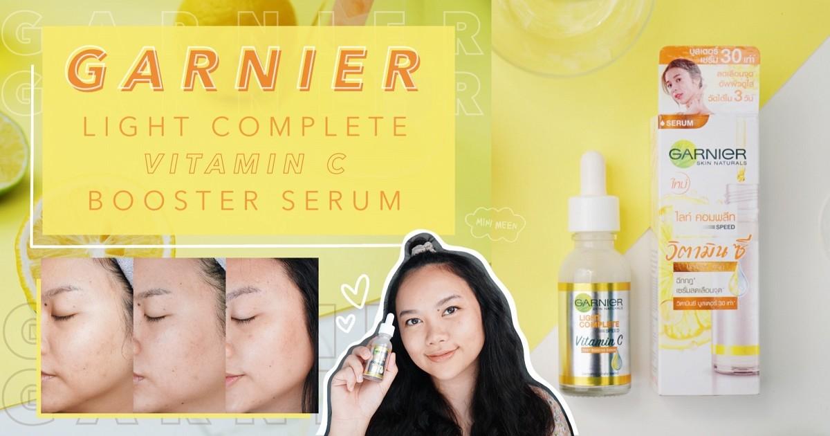 ของต้องมี!! Garnier vitamin c booster serum แปลว่าฉันไม่ยอมมีจุดด่างดำหรอกค่ะ!