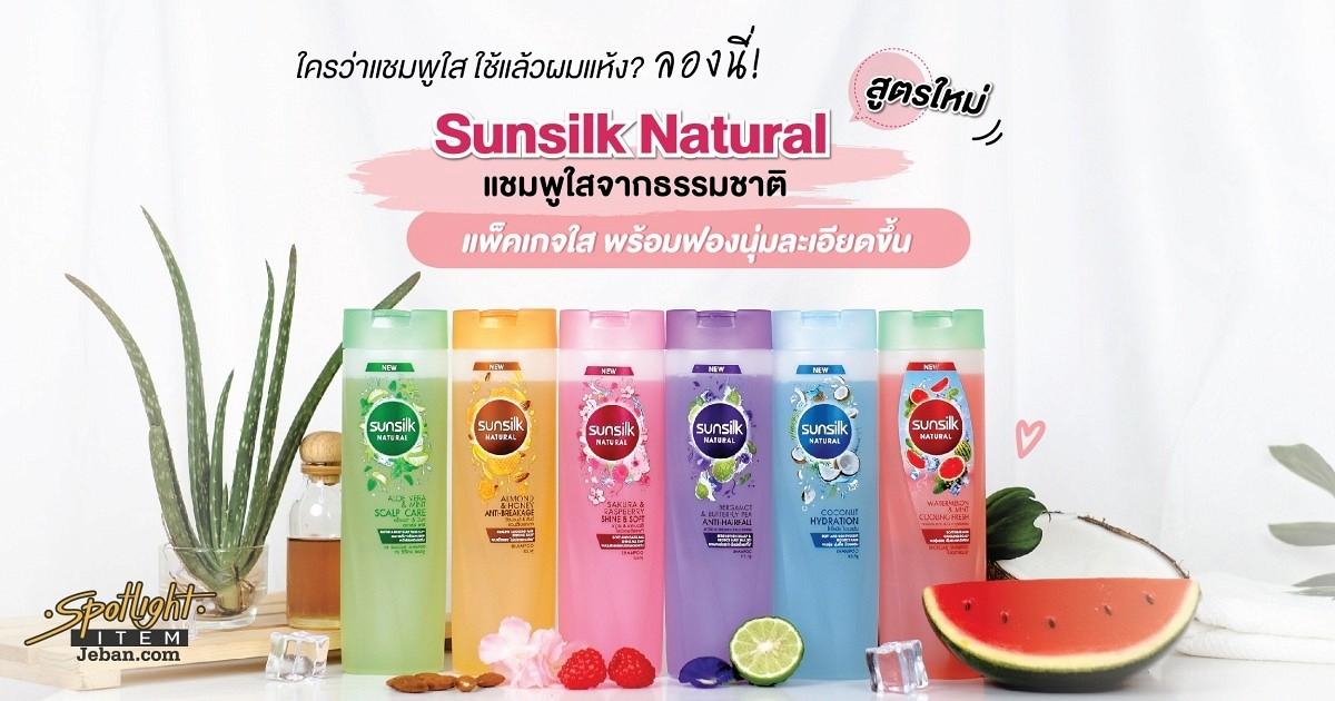 สูตรใหม่ Sunsilk Natural แชมพูใสจากธรรมชาติ เพื่อผมนุ่มสวย พลิ้วเบาสบาย