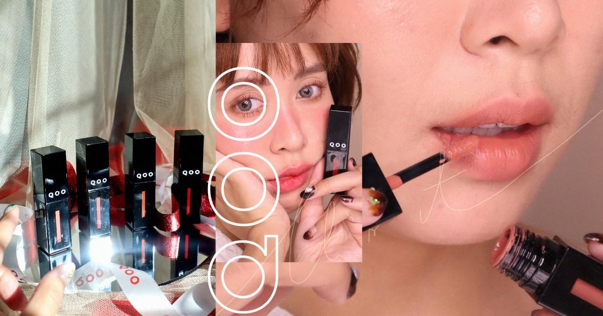 QOO Liquid Ink : 4 สี 4 ลุค! ลิปจิ้มจุ่มแบรนด์ไทย! ที่เราอยากบอกต่อ!