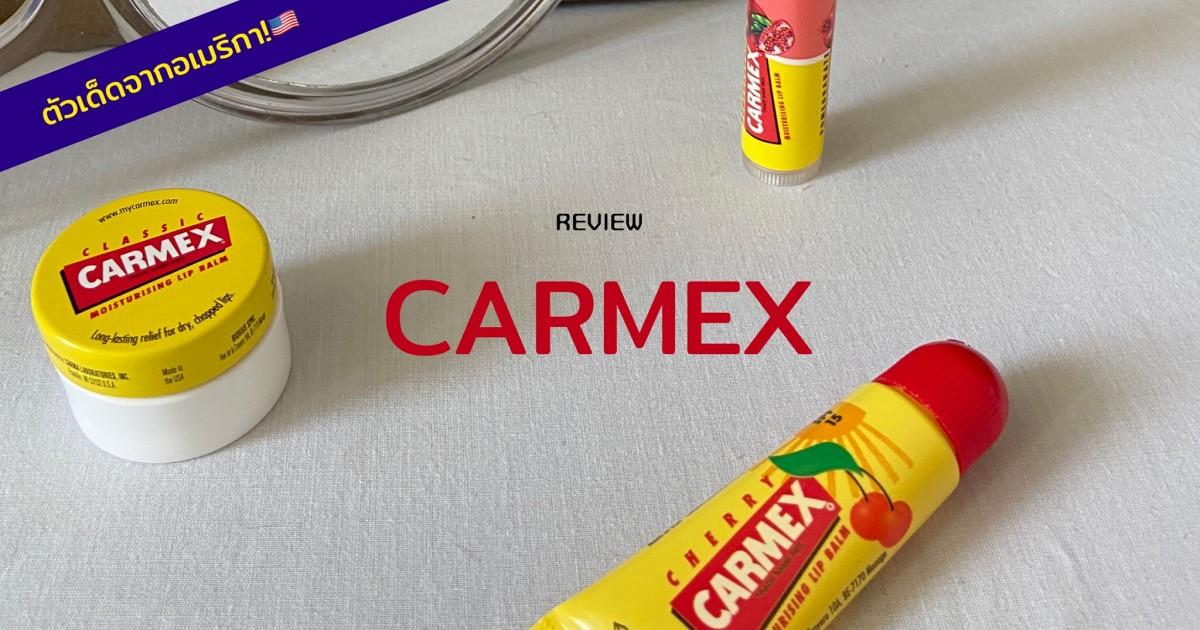 รีวิวลิปบาล์ม CARMEX ตัวเด็ดจากอเมริกา
