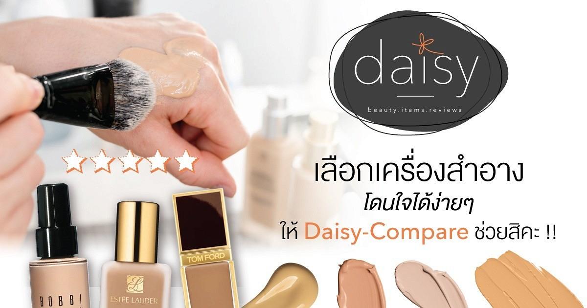 Daisy - Compare ฟังก์ชันนี้ใช้ยังไง เปรียบเทียบอะไรได้บ้างมาดูให้รู้ไปพร้อมกันค่ะ !