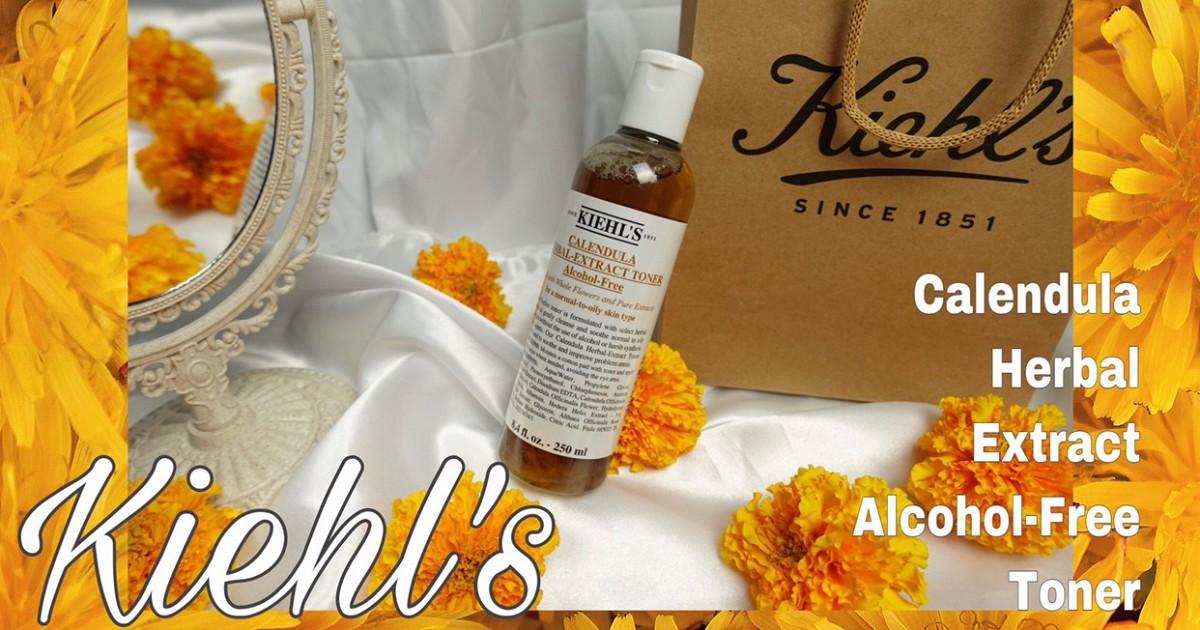 ปลุกผิวโทรมให้ปังใน 7 วันด้วยโทนเนอร์ดาวเรือง Calendula Herbal Extract Toner ตัวดังของ Kiehl's