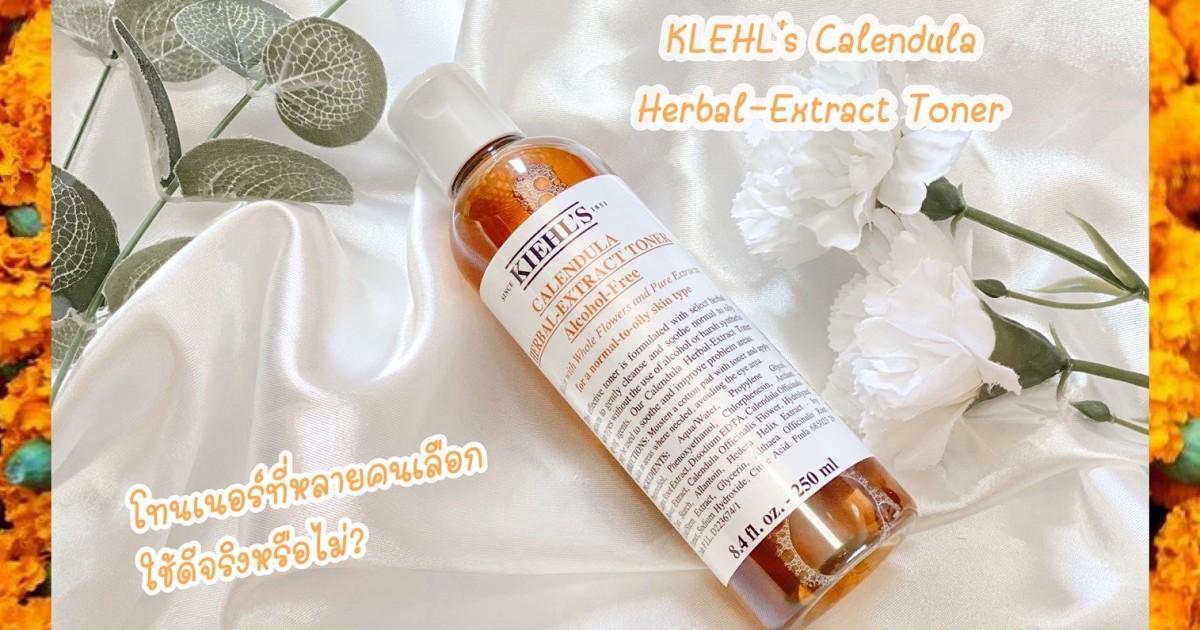 ดีจริงหรือไม่โทนเนอร์ที่สาวๆเลือกใช้ พิสูจน์กันกับ Kiehl's Calendula Herbal Extract Alcohol-Free   Toner