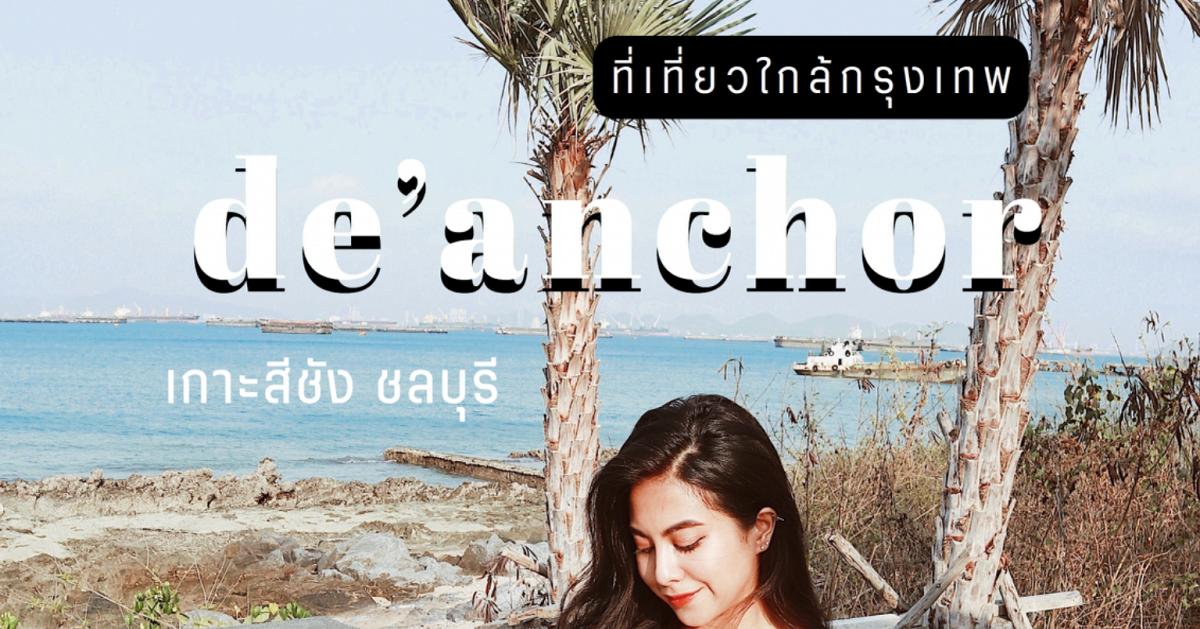 รีวิว โรงแรม de' anchor เกาะสีชัง ที่เที่ยวใกล้กรุงเทพ
