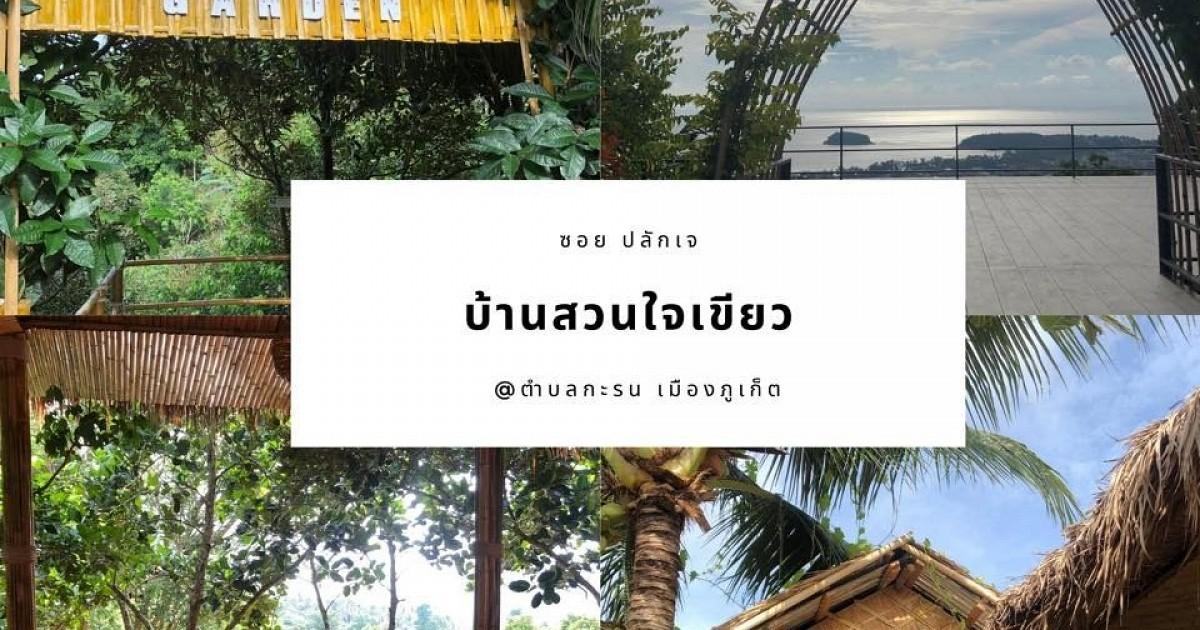 """ร้านอาหารบนเขา วิวทะเล """"บ้านสวนใจเขียว"""" @ตำบลกะรน เมืองภูเก็ต"""
