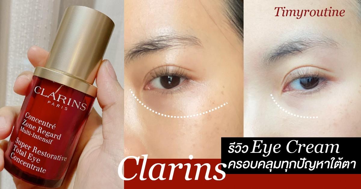 รีวิว EyeCream [แก้ปัญหาครอบคลุมทุกปัญหาใต้ตา] Clarins Super Restorative Total Eye Concentrate