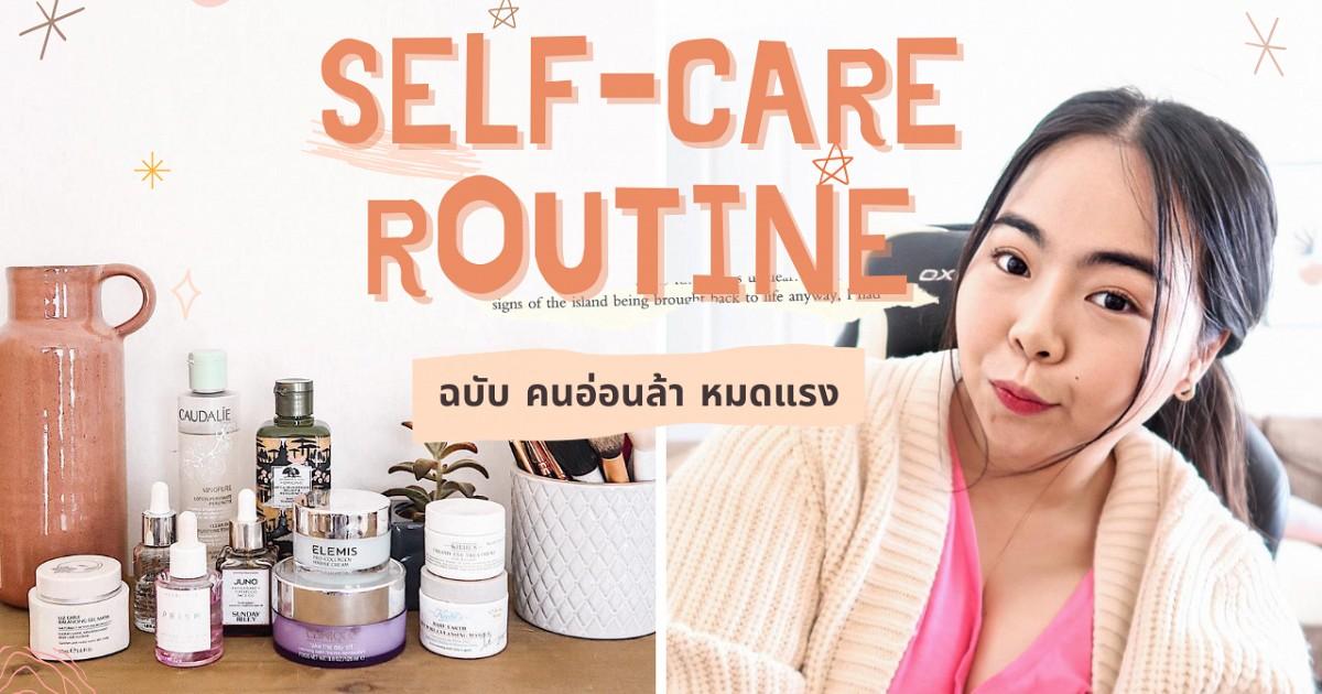 [Septemberthefifth] Self-Care Routine 2020 มาดูแลตัวเองกันดีกว่า!