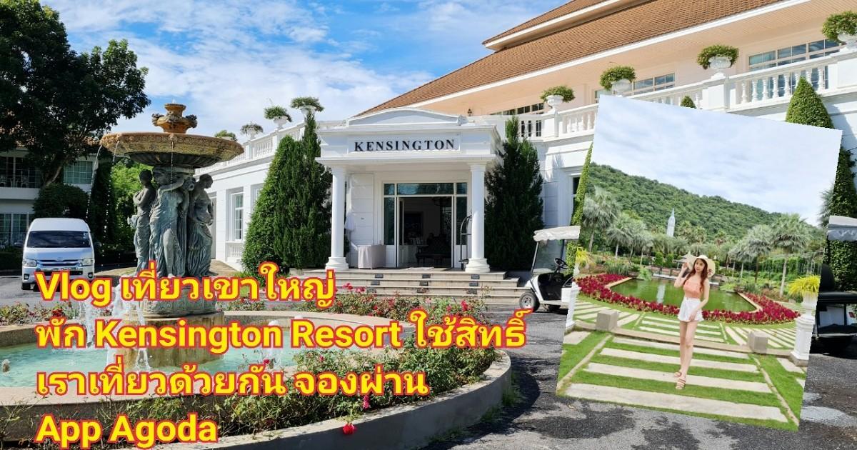 Vlog เที่ยวเขาใหญ่พัก Kensington Resort ใช้สิทธิ์เราเที่ยวด้วยกัน จองผ่าน App Agoda