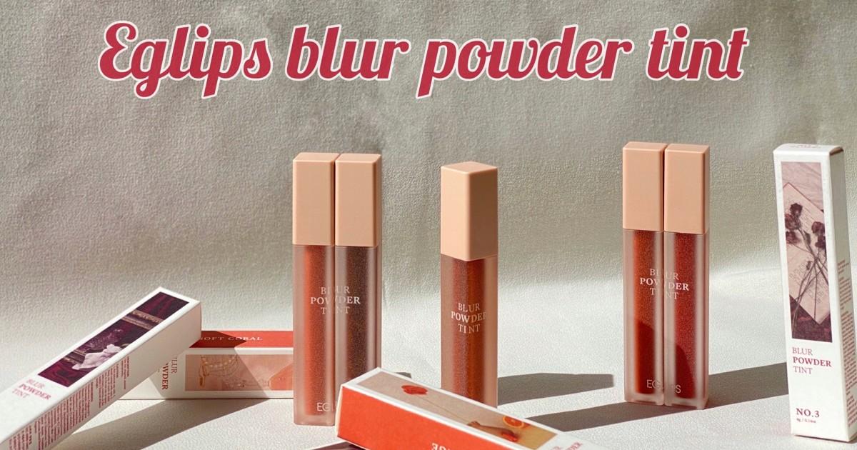 รีวิวลิป eglips ตัวใหม่! Eglips blur powder tint ครบทั้ง 5 สี!