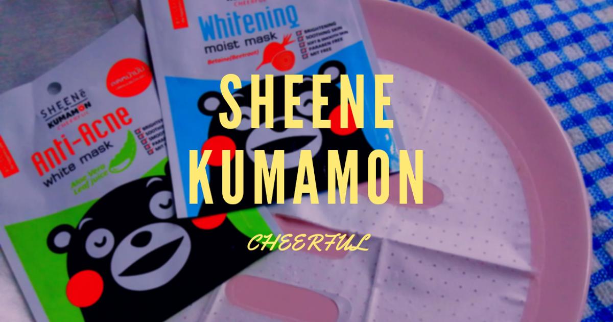 SHEENE x KUMAMON กับมาส์กบำรุงผิวหน้า 2 สูตรที่ต้องลองใช้!