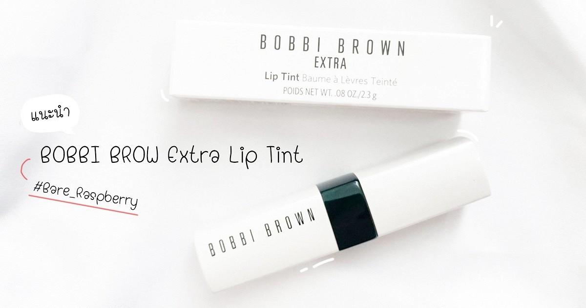 [ไอเทมลูกรัก] BOBBI BROW Extra Lip Tint #Bare_Raspberry
