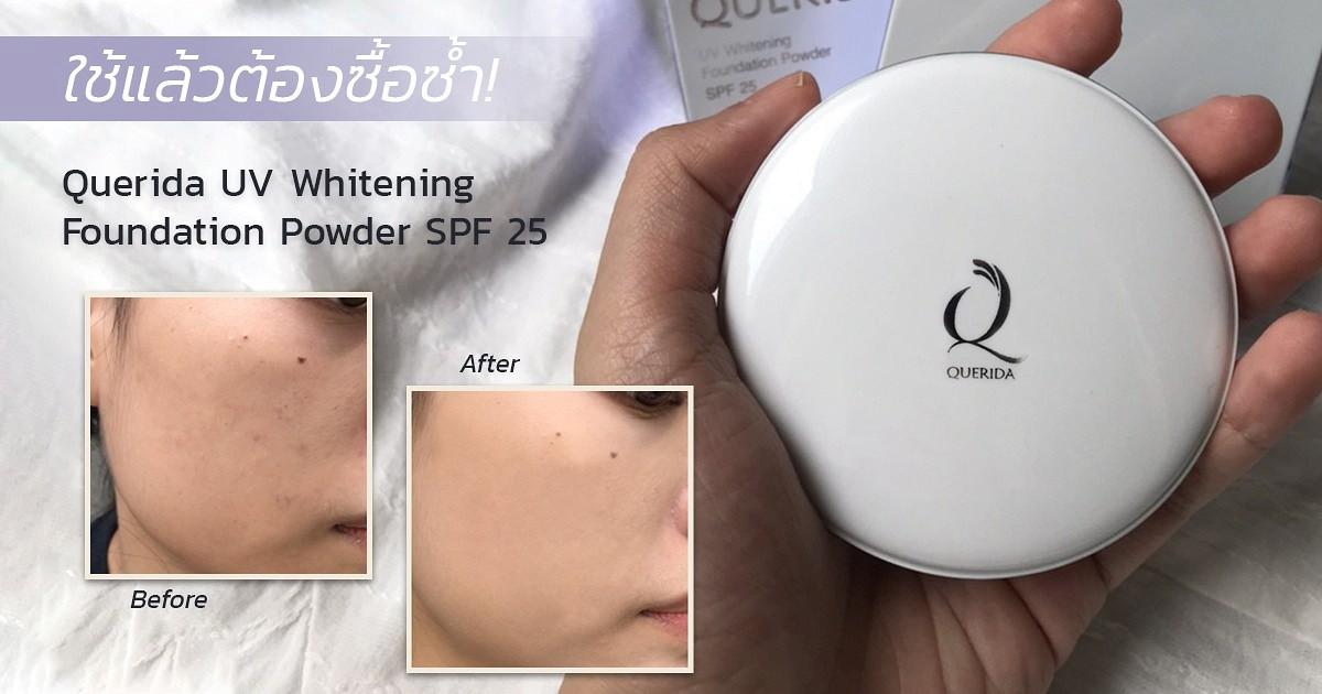 ใช้แล้วต้องซื้อซ้ำ! รีวิว Querida UV Whitening Foundation Powder SPF 25