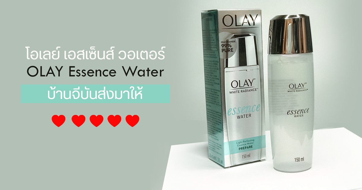 Olay Essence Water ❤️❤️❤️❤️❤️ บ้านจีบันส่งมาให้