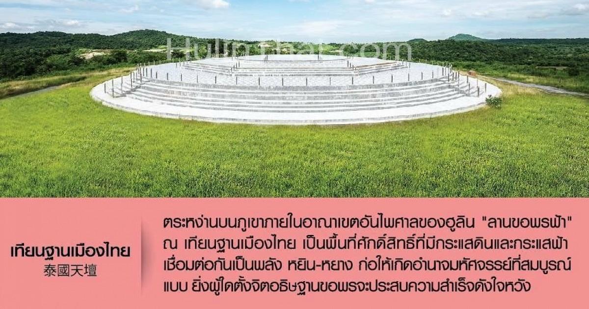 """สายมูถูกใจสิ่งนี้ !! ศักดิ์สิทธิ์จนต้องบอกต่อ ขอพรแล้วสมหวังดังใจ """"เทียนฐานเมืองไทย"""" เทียนฐานแห่งที่สองของโลก"""