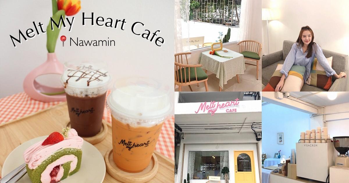 Melt My Heart Cafe คาเฟ่สไตล์เกาหลีย่านนวมินทร์💗