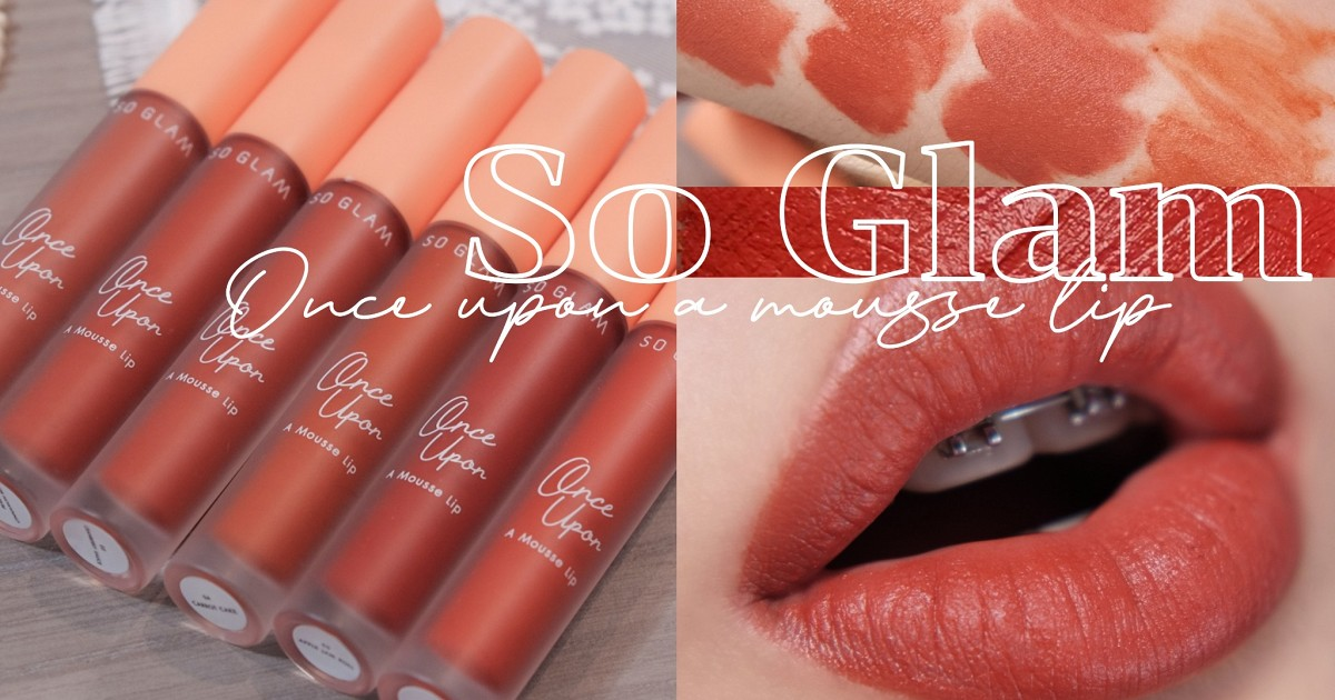 [Review] ลิปสีส้ม So Glam - Once upon a mousse lip | SujarSujarii