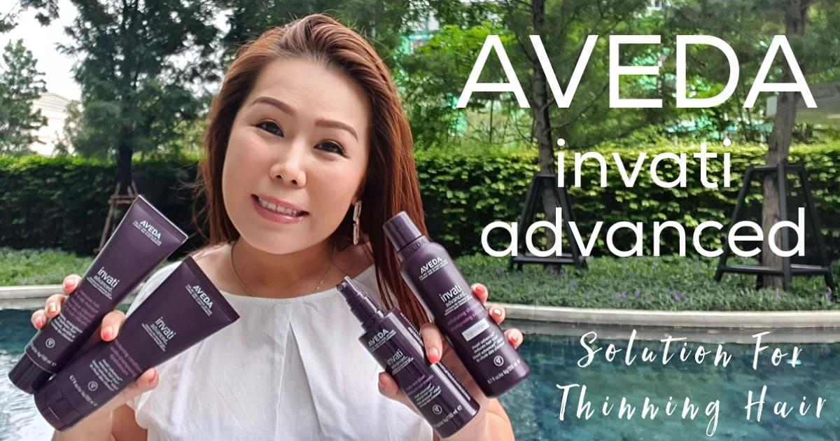 AVEDA invati advanced™ ผลิตภัณฑ์สำหรับคนผมบาง ขาดหลุดร่วง