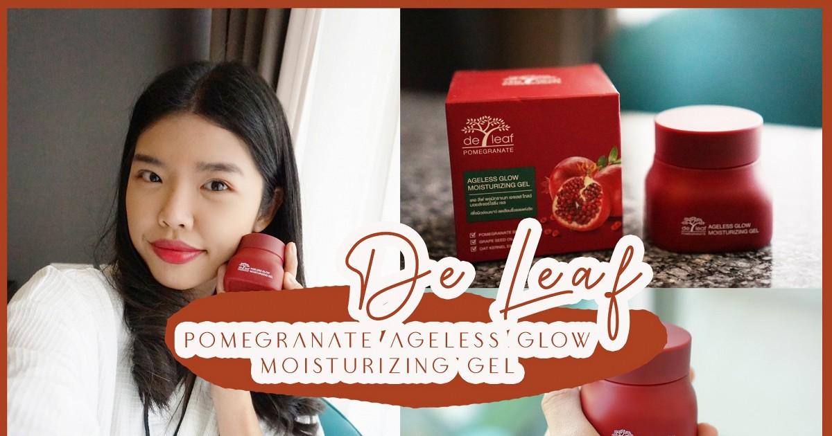 รีวิว Pomegranate Ageless Glow Moisturizing Gel ชั้นจะ 30เเล้วต้องมีไหมน้า