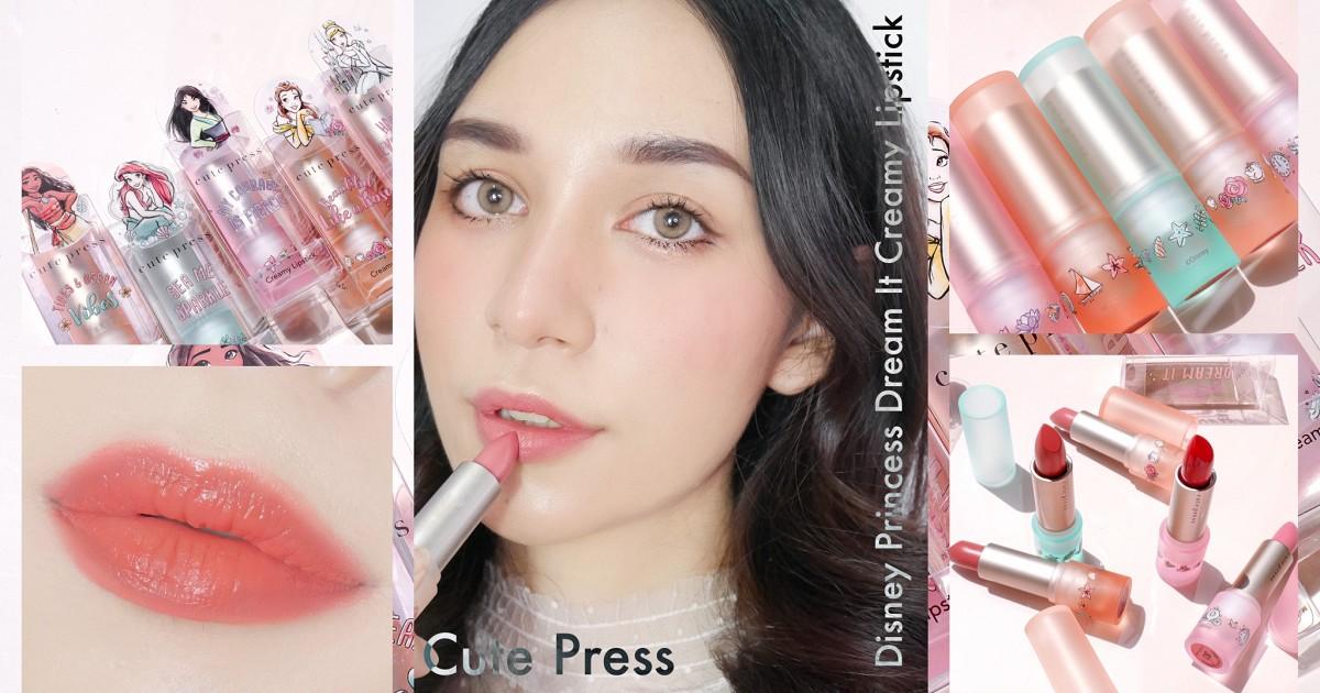 เห่อ Lipstick เนื้อครีม 5 สี จาก Cute Press Disney Princess