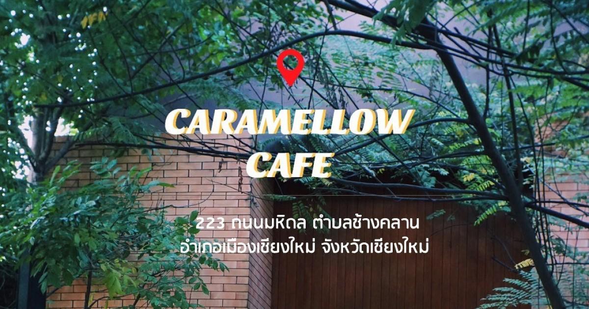 Caramellow.cafe คาเฟ่ในสวนที่เชียงใหม่