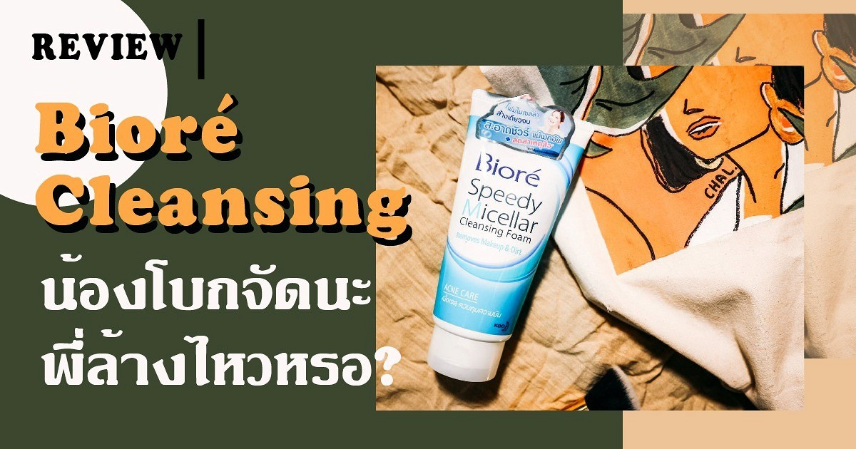 Review I Biore speedy micellar cleansing foam สูตร Acne Care