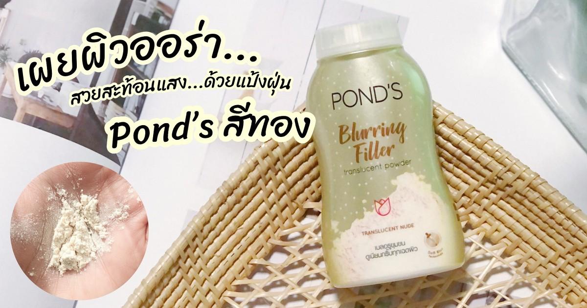 เผยผิวออร่าสวยสะท้อนแสง..ด้วยแป้งฝุ่น Pond's สีทอง