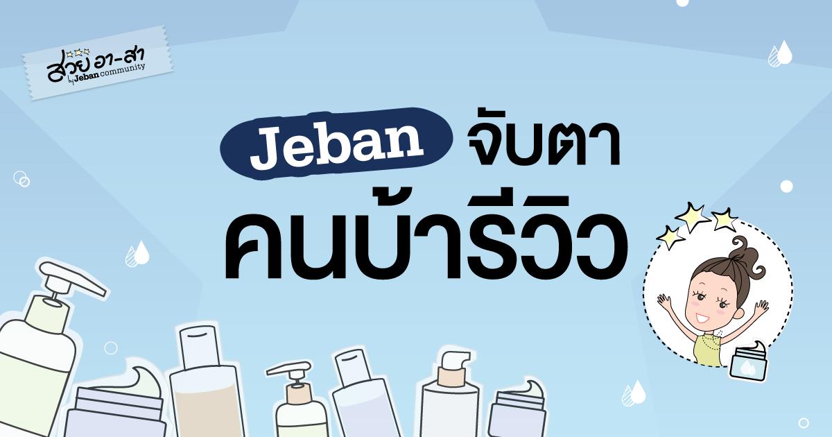 Jeban จับตาคนบ้ารีวิว