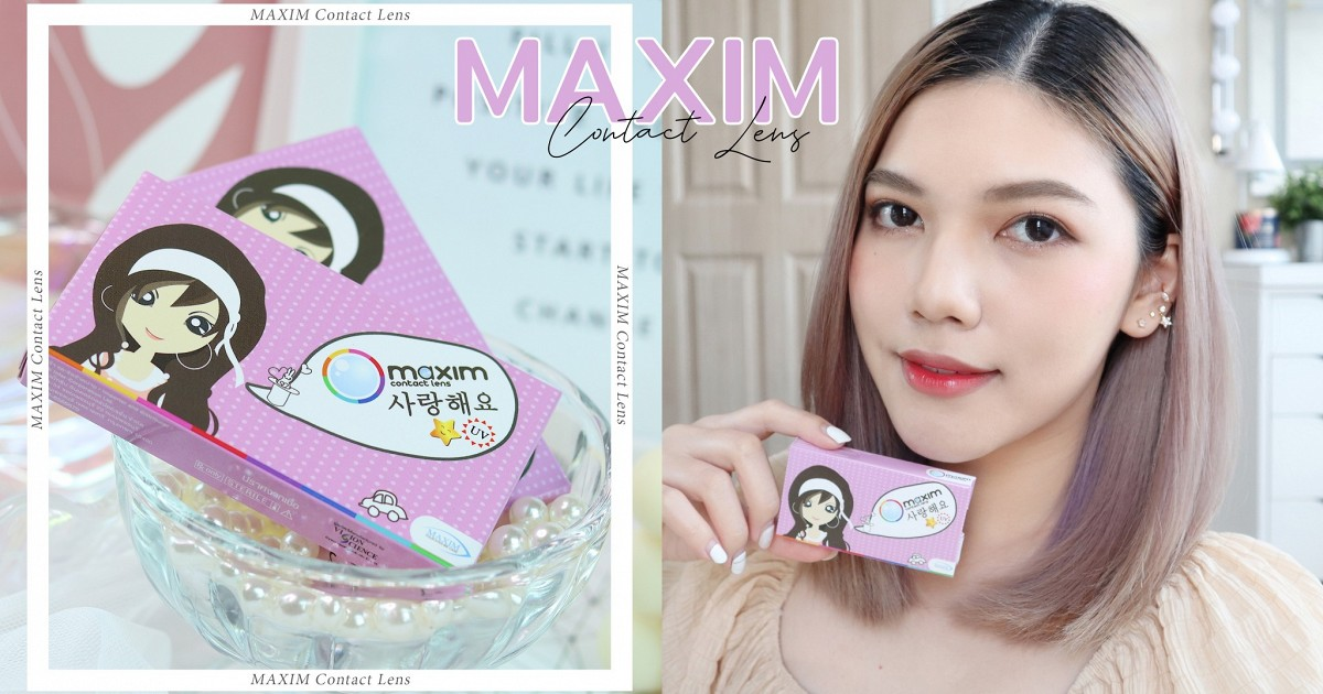 [REVIEW] คอนแทคเลนส์สีธรรมชาติ เลนส์นิ่มใส่สบายจาก Maxim Contact Lens
