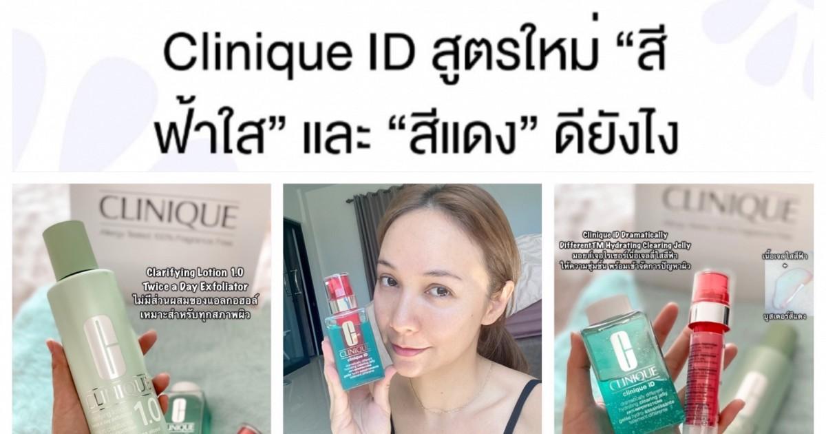 "Clinique ID สูตรใหม่ ""สีฟ้าใส"" และ ""สีแดง"" ดียังไง"