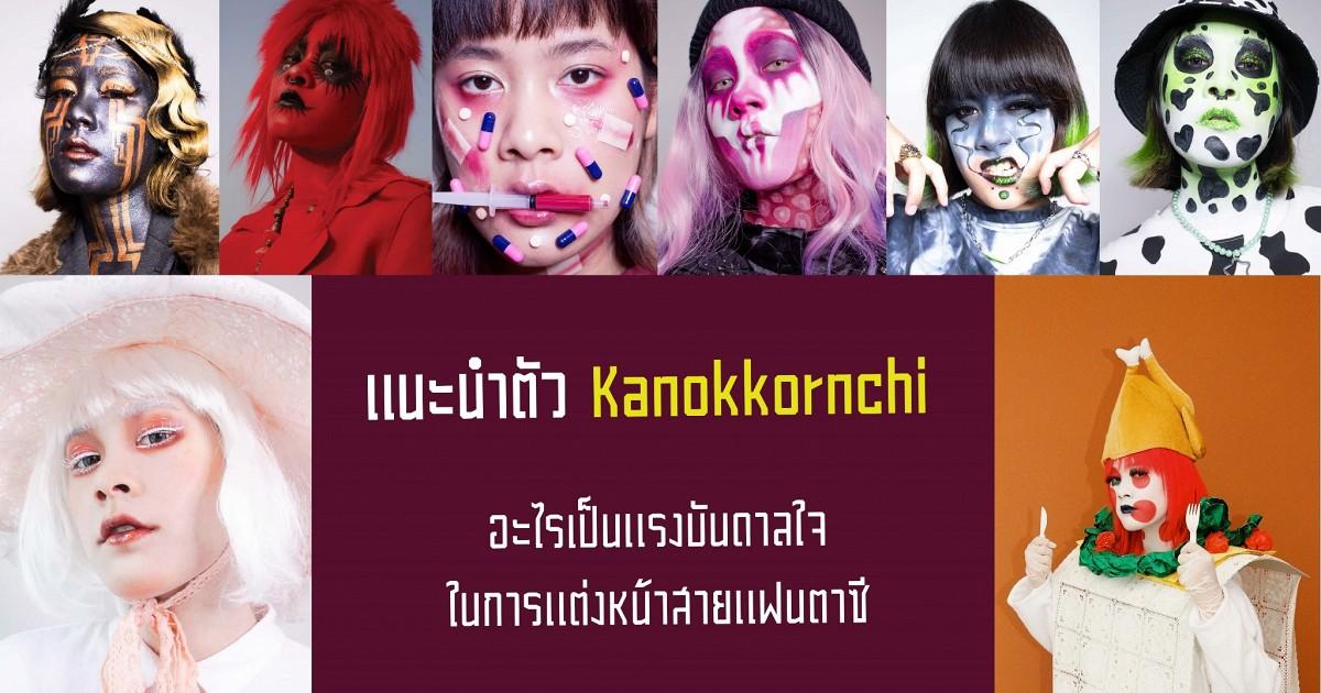 แนะนำตัว Kanokkornchi (อะไรเป็นแรงบันดาลใจในการแต่งหน้าสายแฟนตาซี)
