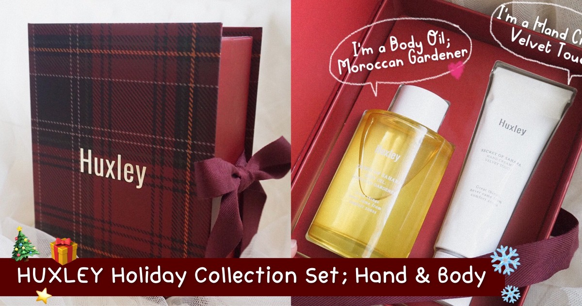 Review : กระทู้แรกของปีกับ HUXLEY Holiday Collection set ; Hand and Body