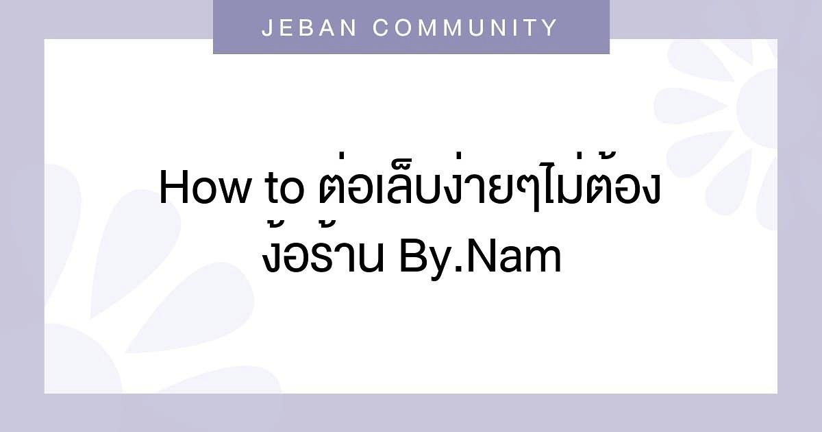 How to ต่อเล็บง่ายๆไม่ต้องง้อร้าน | By.Nam