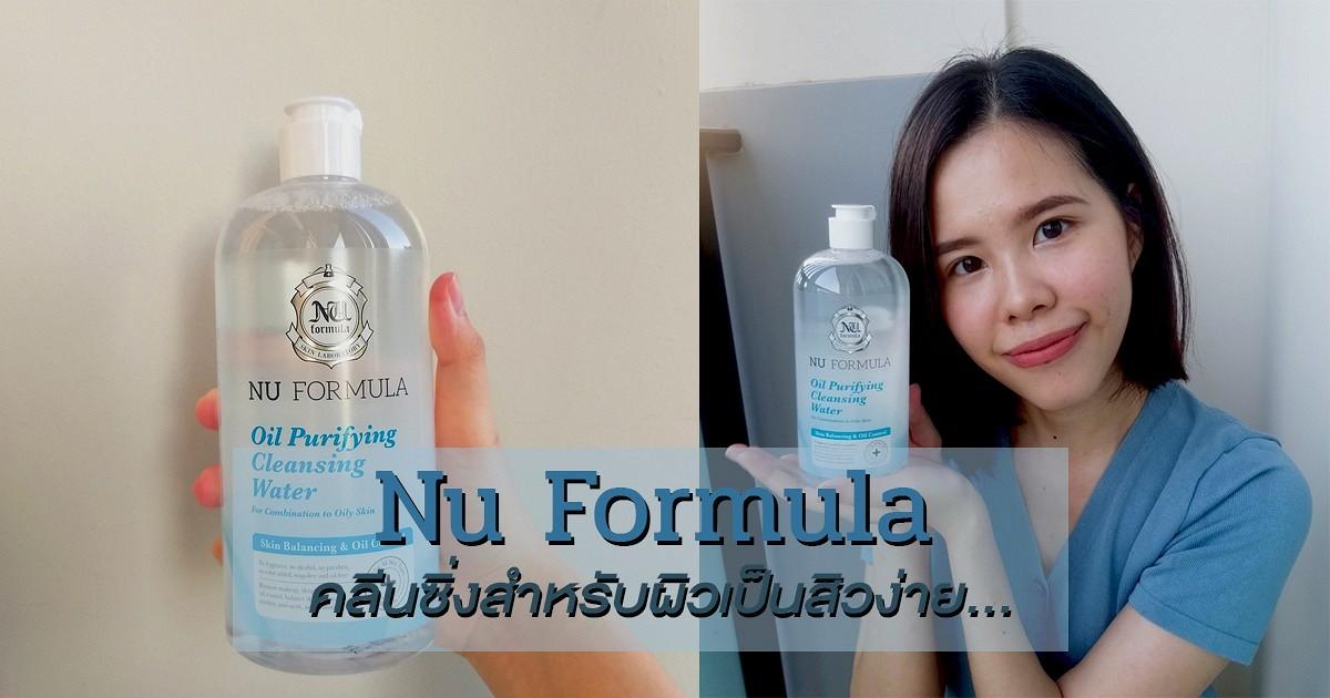 รีวิว Nu Formula Oil Purifying Cleansing Water คลีนซิ่งที่ผิวมันและผิวผสมห้ามพลาด!!