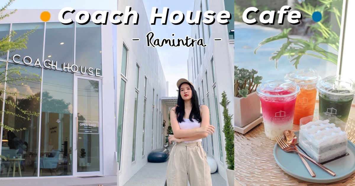 Coach house cafe คาเฟ่แนวมินิมอลย่านรามอินทรา🤍
