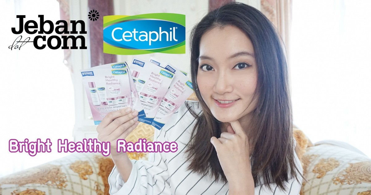 Review: Cetaphil Bright Healthy Radiance