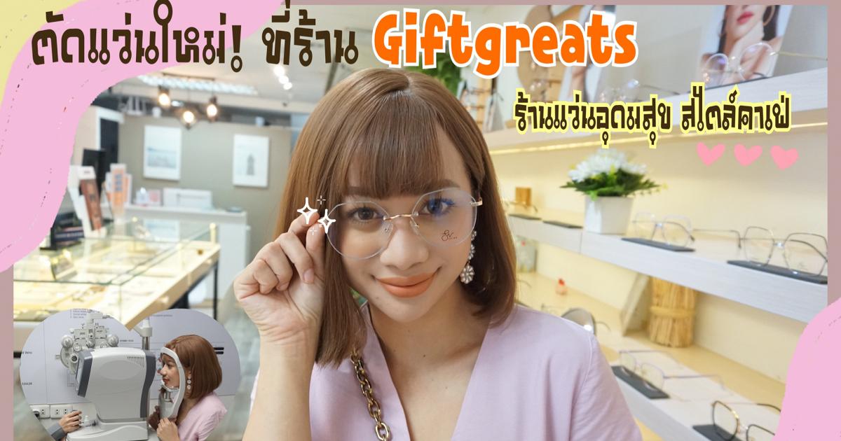 ตัดแว่นใหม่ที่ ร้าน GIFTGREATS ร้านแว่นอุดมสุข สไตล์คาเฟ่
