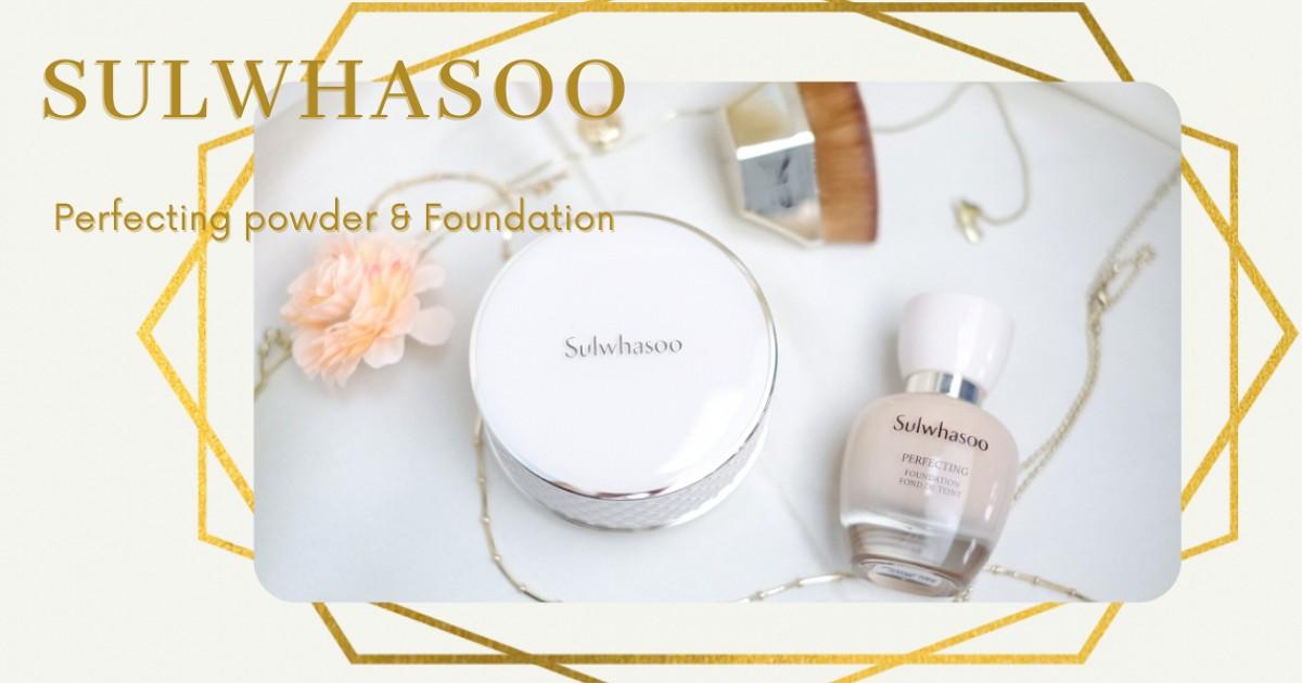 อวดผิวสวยแบบสาวเกาหลีกับ Sulwhasoo perfecting powder&foundation